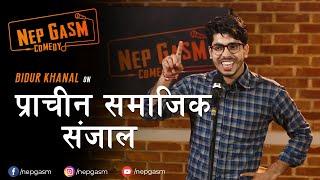 Prachin Samajik Sanjaal | Nepali Stand-Up Comedy | Bidur Khanal | Nep-Gasm Comedy