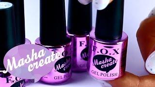 Гель лаки FOX Masha Create 2! Коллекция гель лаков с Конфетти ❤️ Обзор гель лаков Masha Create