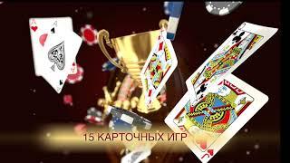 видео Казино и Покер в Лиде