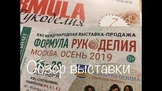 #57. Обзор выставки Формула рукоделия Сентябрь 2019/Москва