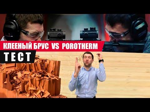 КЛЕЕНЫЙ БРУС VS БЛОКИ POROTHERM + КРЕДИТ И VIP-КЛИЕНТ