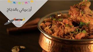 طريقة عمل الأرز البرياني بالدجاج | chicken biryani rice recipe | أكلة في حلة