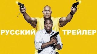 Полтора шпиона | Central Intelligence (2016) - русский трейлер (Центральная разведка)