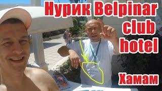 belpinar club hotel kemer Нурик Хамам Турция