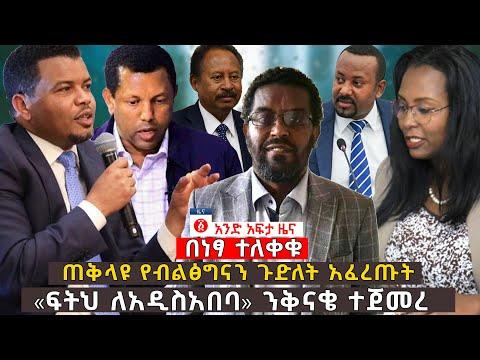 የዕለቱ ዜና | Andafta Daily Ethiopian News | September 3, 2020 | Ethiopia