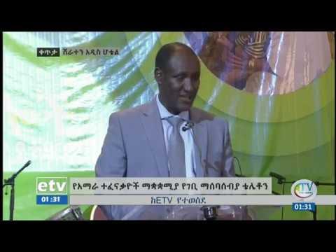 Dr. Ambachew Mekonen's Speech At Sheraton Addis