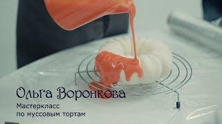 Ольга Воронкова, мастер-класс по муссовым тортам