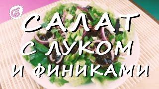 Как приготовить салат. Рецепт салата с луком и финиками под маринадом 🌿GUSTO! ВКУС ВДОХНОВЕНИЯ🌿 2016