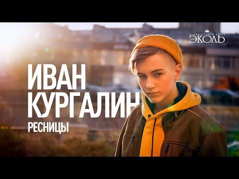 """Иван Кургалин. Кавер """"Ресницы"""" (""""Братья Грим"""")."""