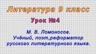Литература 9 класс (Урок№4 - М. В. Ломоносов. Учёный, поэт,реформатор русского литературного языка.)