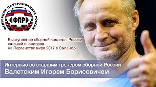 Валетский Игорь Борисович  Интервью со старшим тренером сборной России  Часть 2