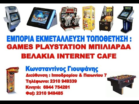 Κωνσταντίνος Γιουψάνης - Εμπορία Εκμετάλλευση & Τοποθέτηση games, μπιλιάρδων, dart`s internet cafe