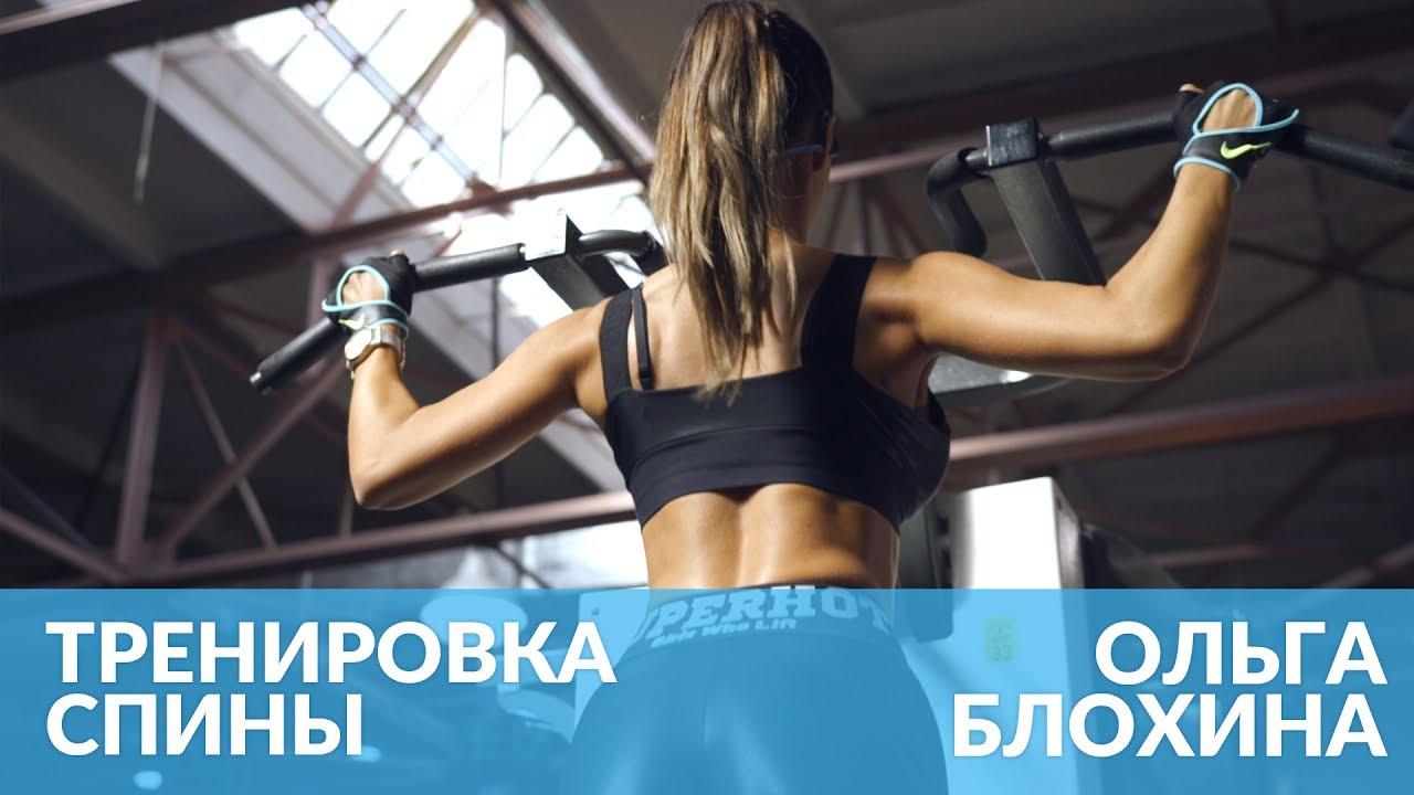 Ольга Блохина тренировка спины и упражнения на спину