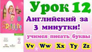 #АЛФАВИТ #АНГЛИЙСКИЙ - #Урок 12. #Учим #буквы. #Учимся #читать #на #английском