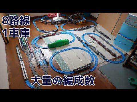 プラレールアドバンス走行動画大量の編成を投入&留置!! 8路線の広いレイアウトに沢山編成を走らせたら凄かった