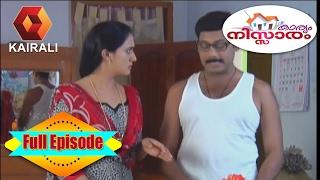 Karyam Nissaram 07/02/17 Family Comedy Serial