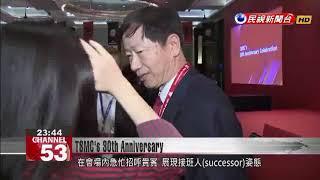 TSMC 30th anniversary bash allows Chang to hand over the baton