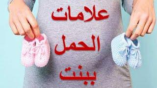 13 علامة تدل على الحمل ببنت
