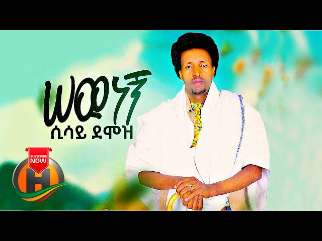 Sisay Demoz - Sew Negn | ሰው ነኝ - New Ethiopian Music 2021 (Official Video)