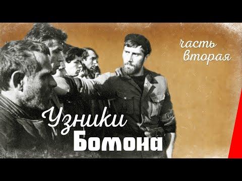 Узники Бомона (2