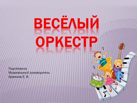 """Шумовой оркестр """"Полька"""" П. И. Чайковского"""