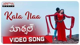 Kala Ilaa Song   Marshal Movie   Meka Srikanth,Adaka Abhay,Megha Choudary,Rashmi Singh