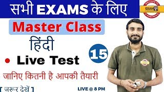 CLASS 15 | # सभी EXAMS के लिए | HINDI MASTER CLASS | By VIVEK SIR | Live Test