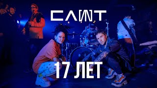 Смотреть клип Слот - 17 Лет