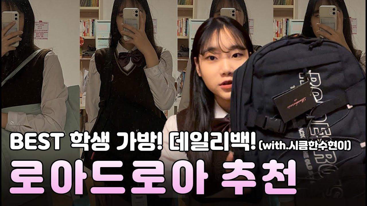 [로아드로아] BEST 인기 학생 가방! 꼼꼼한 리뷰!
