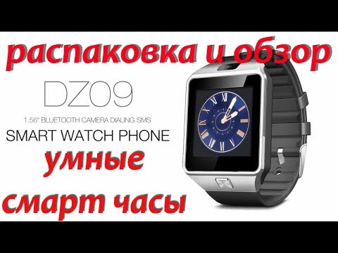 Умные Smart Watch DZ09 Обзор, Видео.