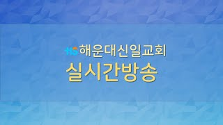 [해운대신일교회] 4월 14일 새벽예배