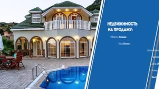 Небывало выгодная аренда квартир Турции(Вы хотите купить квартиру в Турции, а может просторный дом или собственную виллу? С нашей помощью недорогая..., 2016-05-16T11:07:55.000Z)