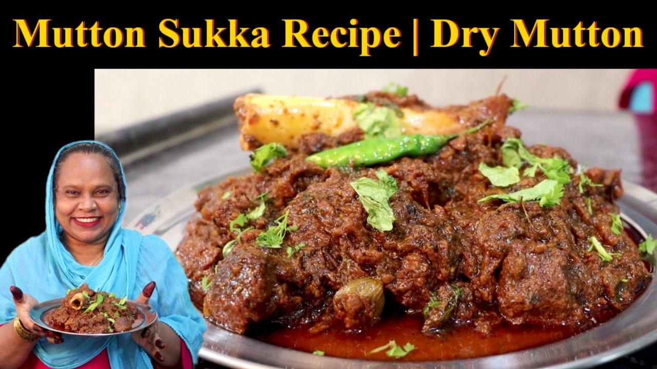 MUTTON SUKKA RECIPE   Mutton Bhuna   DRY MUTTON RECIPE   How To Make Mutton Recipes