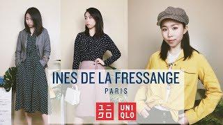 优衣库IDLF秋装搭配试穿 | 有种草 有吐槽的开箱 | Uniqlo Ines de la Fressange | Try-on Haul| LilyLand