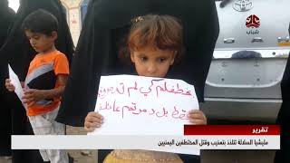 مليشيا السلالة تتلذذ بتعذيب وقتل المختطفين اليمنيين | تقرير يمن شباب