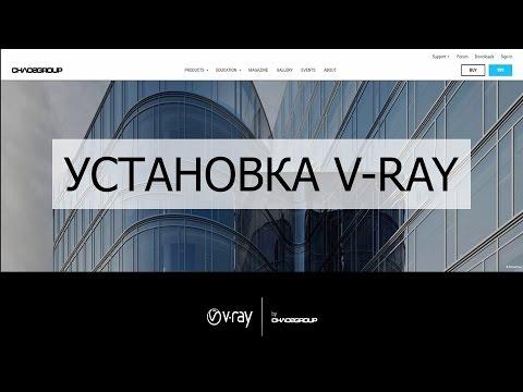 Установка Vray