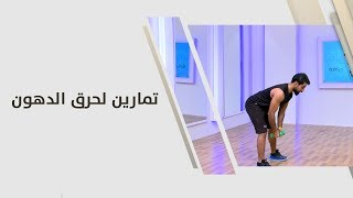 تمارين لحرق الدهون - أحمد وفريقة
