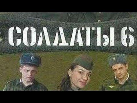 Солдаты. 6 сезон 10 серия