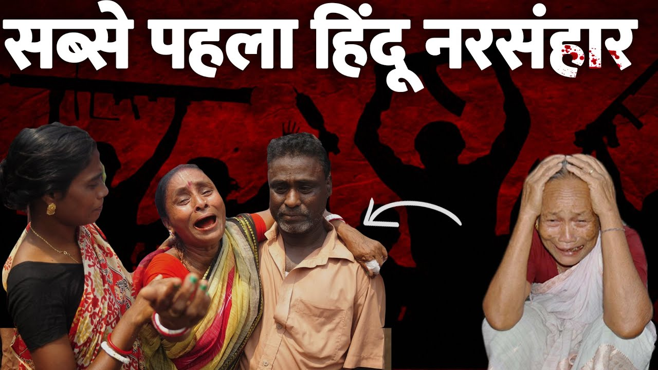 Malabar Rebelion -  The story of forgetten Hindus, everyone must know