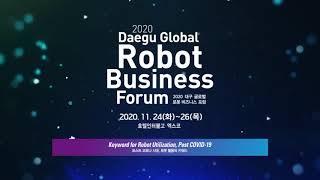 대구 글로벌 로봇 비즈니스 포럼 2020 안내 홍보영상