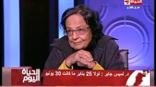 لميس جابر: «لو عملوا تمثال لـ 25 يناير هرجمه»