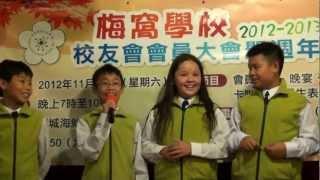 Publication Date: 2012-12-01 | Video Title: 梅窩學校校友會2012-2013年度周年聚餐