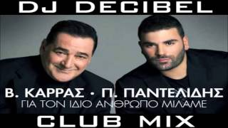 Karras Pantelidis - Gia ton idio anthropo milame (Dj Decibel Club Mix)