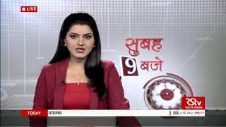 Hindi News Bulletin | हिंदी समाचार बुलेटिन – Mar 16, 2018 (9 am)