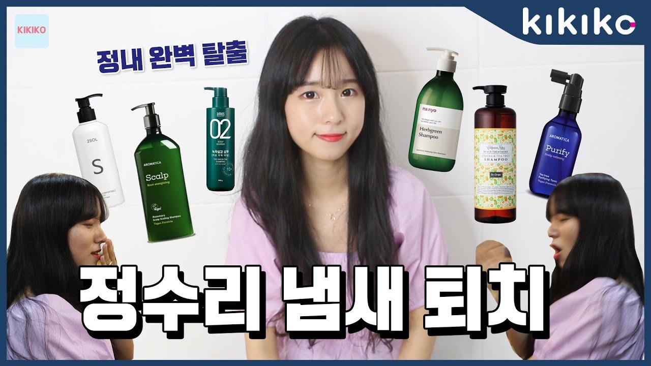 [KIKIKO]정수리 냄새 완벽 탈출하는 방법/샴푸 헤어미스트 헤어식초 추천