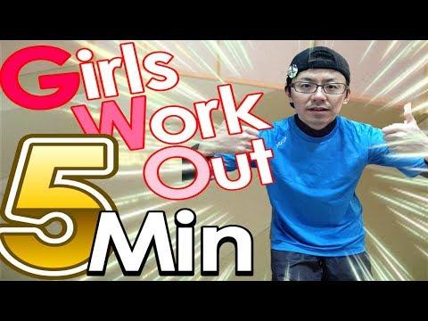 【5分間全身引き締め】お腹、お尻、二の腕、太もも、肩、脂肪燃焼ダイエット効果のwork out exercise!