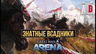 Total War: Arena 🔔 Тотал Вар Арена 🔔 ГАЙД ОБЗОР ЗНАТНЫЕ ВСАДНИКИ Варвары 10 лвл и Арминий