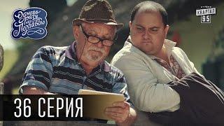 Однажды под Полтавой / Одного разу під Полтавою - 3 сезон, 36 серия | Молодежная комедия 2016