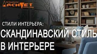 Скандинавский стиль в интерьере Дизайн интерьера Киев(, 2016-12-23T18:19:19.000Z)