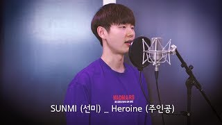 Sunmi (선미) _ heroine (주인공) cover by dragon stone -
